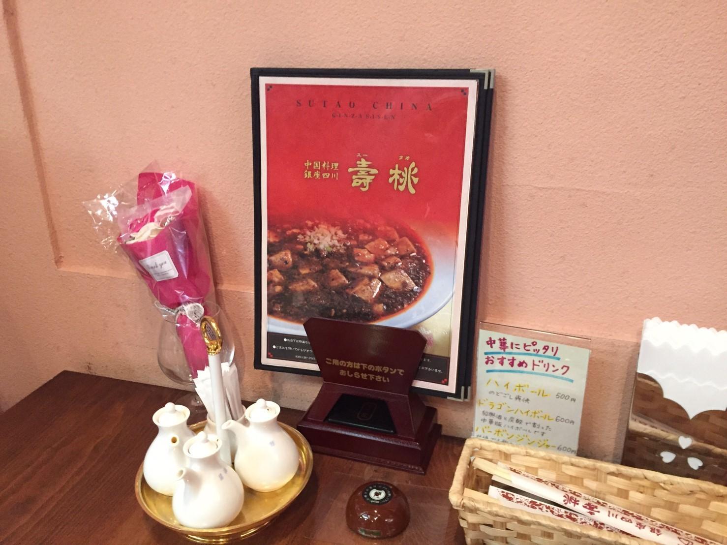 中国料理 銀座四川 壽桃  閉店アナウンス_e0115904_14151537.jpg