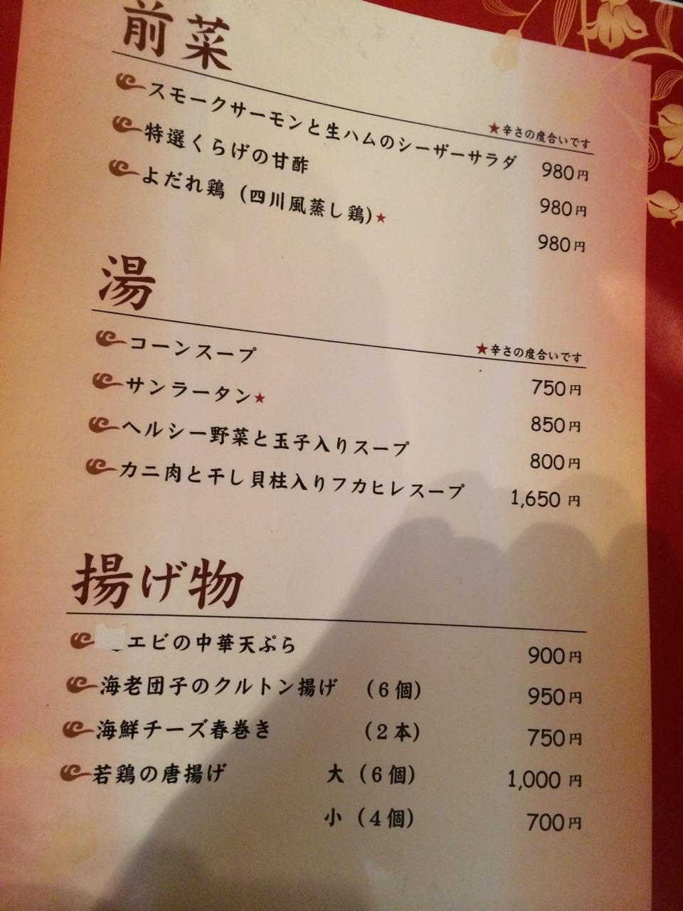 中国料理 銀座四川 壽桃  閉店アナウンス_e0115904_14463986.jpg