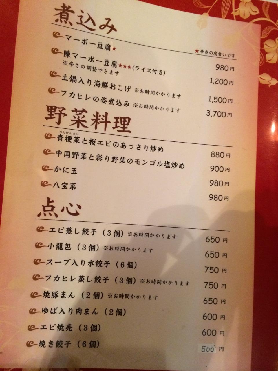 中国料理 銀座四川 壽桃  閉店アナウンス_e0115904_15361887.jpg