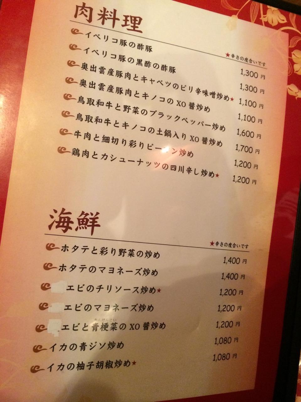 中国料理 銀座四川 壽桃  閉店アナウンス_e0115904_15371490.jpg