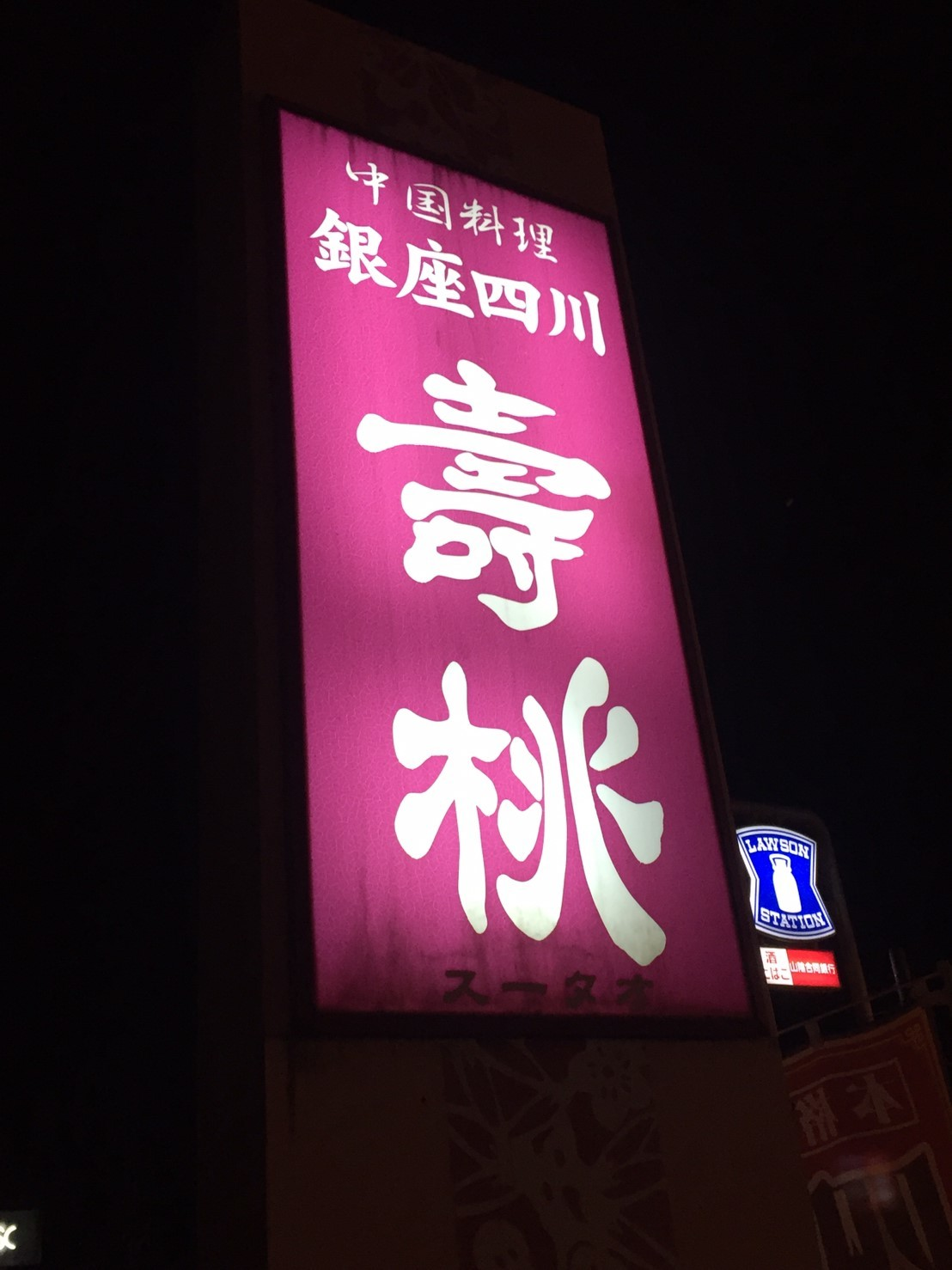 中国料理 銀座四川 壽桃  閉店アナウンス_e0115904_16041346.jpg