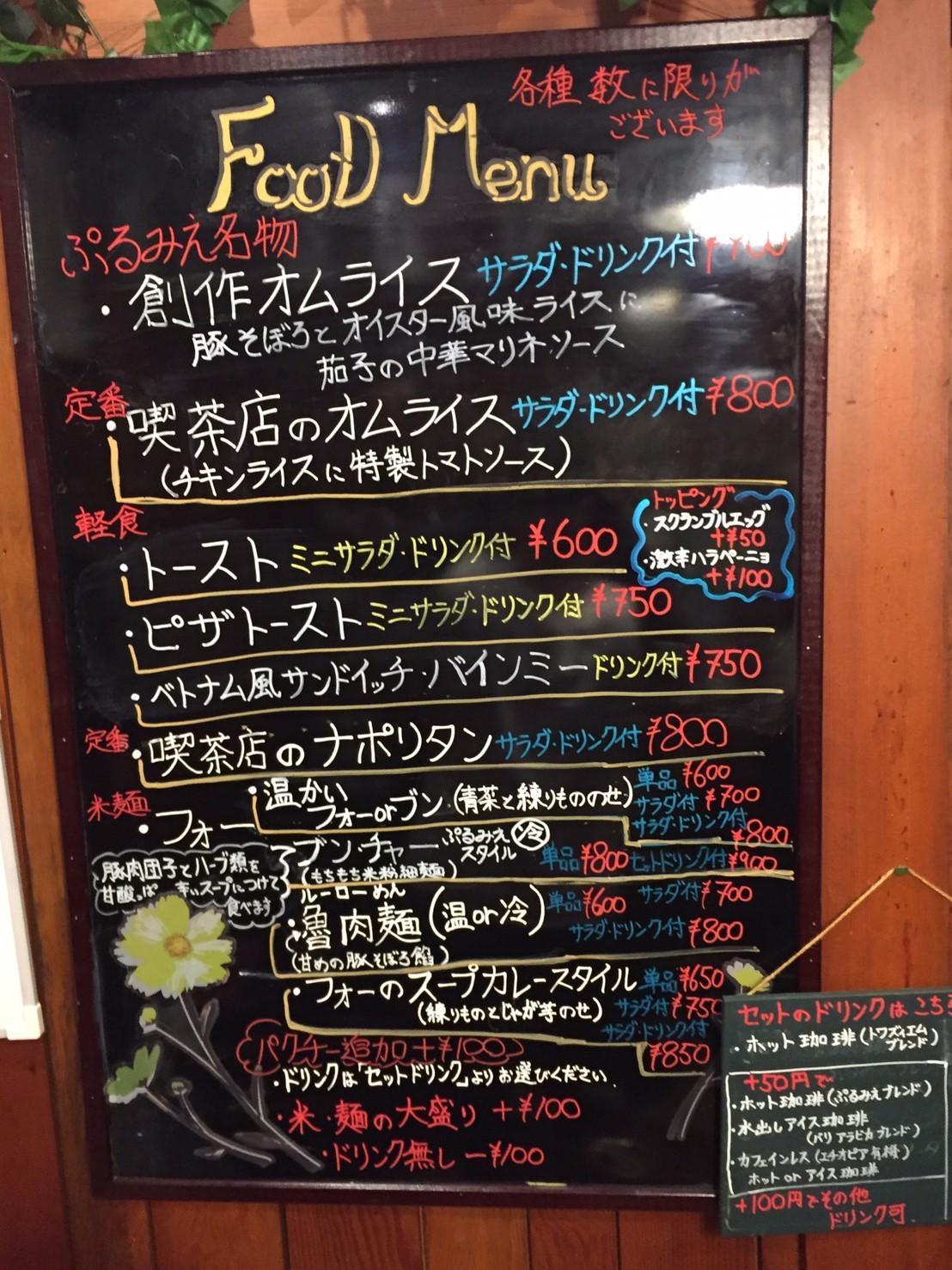 喫茶 1er ぷるみえ (豚そぼろとオイスター風味ライスに茄子の中華マリネソース)_e0115904_16411406.jpg
