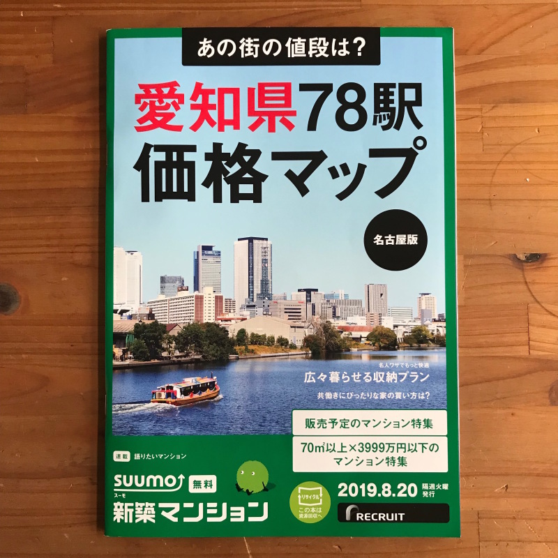 [WORKS]SUUMO新築マンション 名古屋版 愛知県78駅価格マップ_c0141005_09325309.jpg
