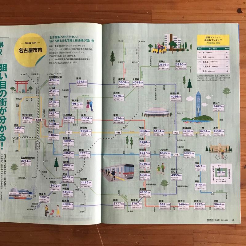 [WORKS]SUUMO新築マンション 名古屋版 愛知県78駅価格マップ_c0141005_09325464.jpg