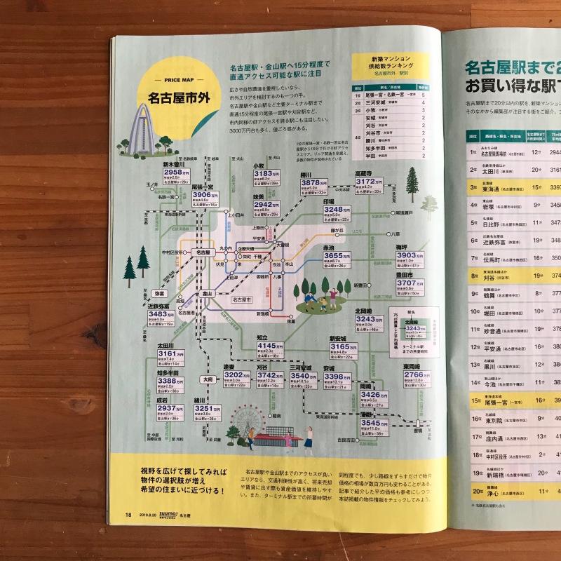 [WORKS]SUUMO新築マンション 名古屋版 愛知県78駅価格マップ_c0141005_09325538.jpg