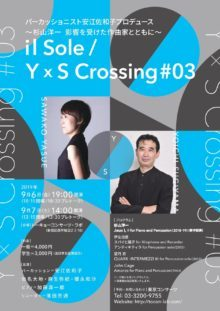 9月6日&7日 il Sole / Y x S Crossing#03_b0044706_08202290.jpg