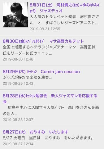 Jazzlive Comin 広島 本日火曜日は おやすみ です。_b0115606_12585260.jpeg