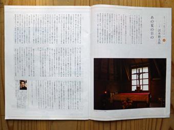 レーモンドの軽井沢の教会_c0195909_16561638.jpg