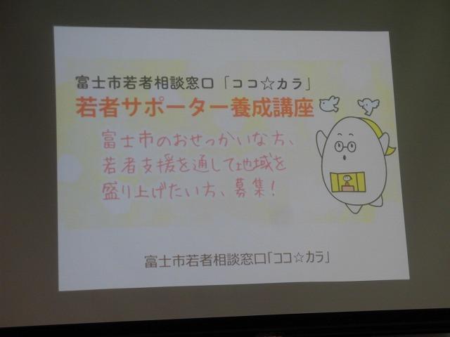 いろいろな見方・意見が新鮮だった「ココ☆カラ」の「若者サポーター養成講座」_f0141310_07443283.jpg