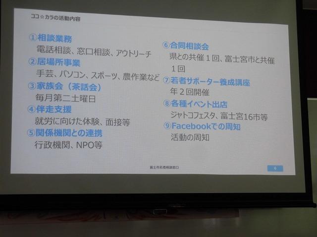いろいろな見方・意見が新鮮だった「ココ☆カラ」の「若者サポーター養成講座」_f0141310_07445201.jpg