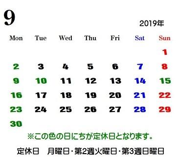 2019年9月の定休日です。_e0131611_16545102.jpg