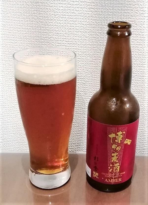 浜地酒造 博多麦酒 AMBER~麦酒酔噺その1,087~ありがとう、さよなら_b0081121_07084832.jpg