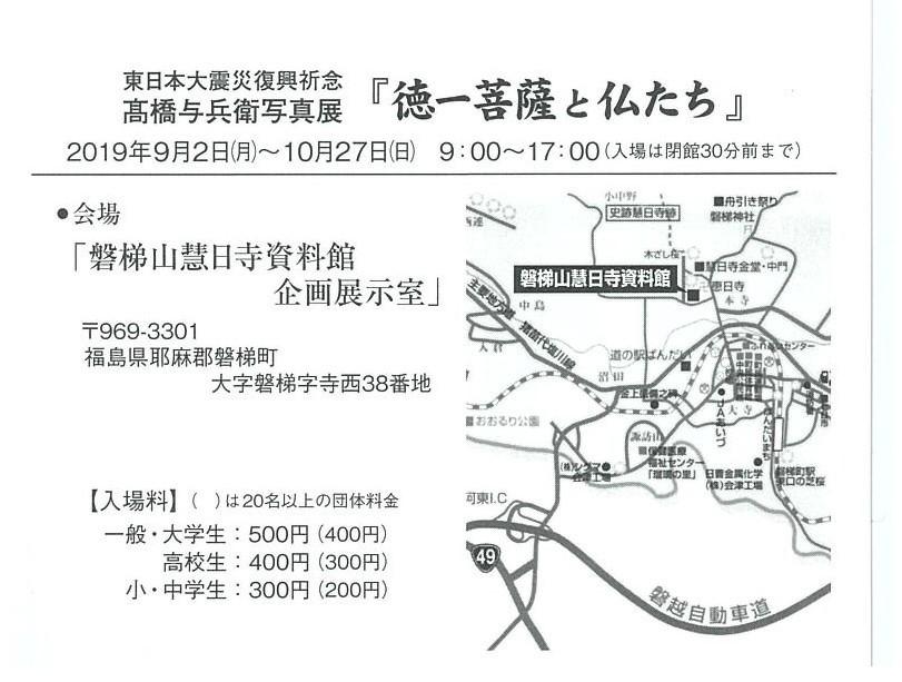 髙橋与兵衛氏写真展開催_d0081723_12233124.jpg