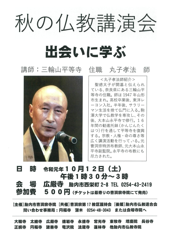 秋の仏教講演会_d0081723_12272492.jpg