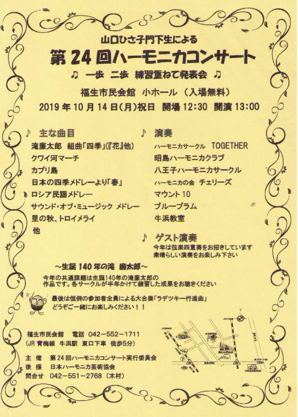 山口ひさ子門下生による第24回ハーモニカコンサートのお知らせ_c0365829_01293748.jpg