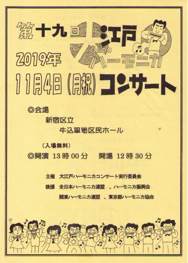 第十九回」大江戸ハーモニカコンサートのお知らせ_c0365829_01573086.jpg