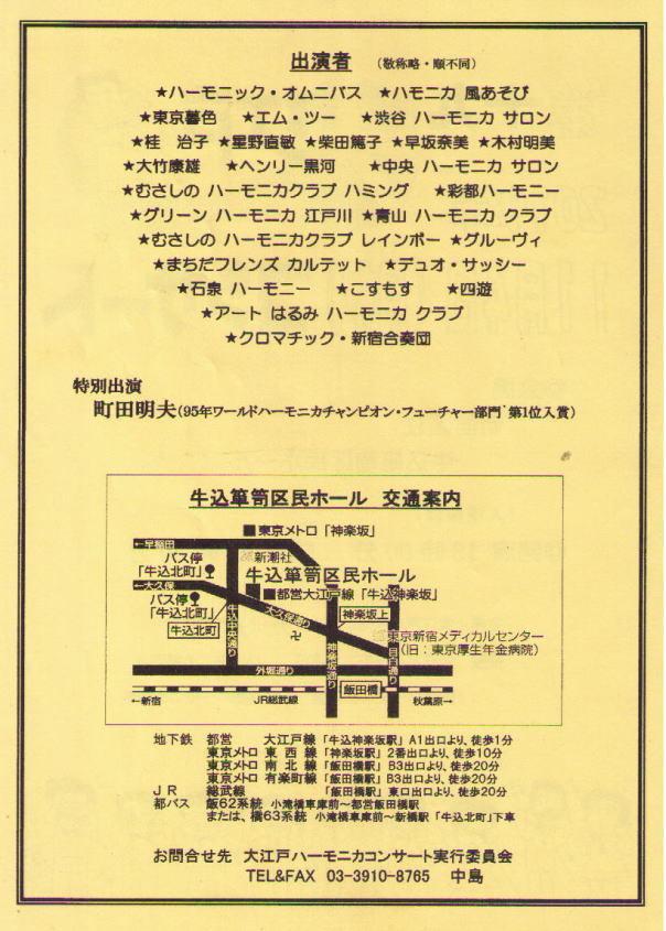 第十九回」大江戸ハーモニカコンサートのお知らせ_c0365829_01574479.jpg