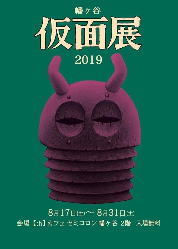 幡ヶ谷仮面展に参加してます!_a0034031_19035898.jpg