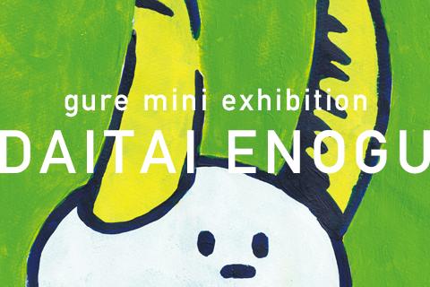 8/30~9/11 グレさん exhibition 【DAITAI ENOGU】 開催のお知らせ_f0010033_14595866.png