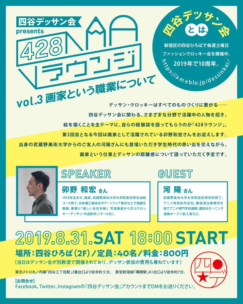 四谷デッサン会トークショーのご案内_c0053436_00330035.jpg