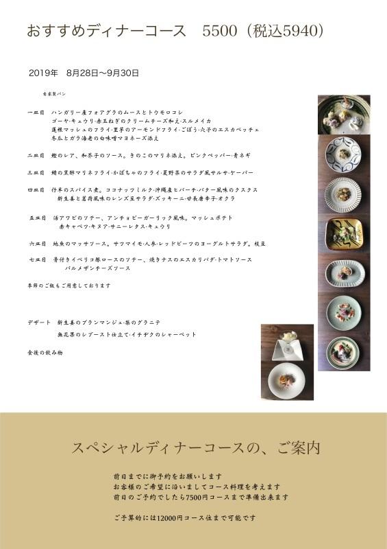 2019年9月の料理です_e0385840_20382158.jpg