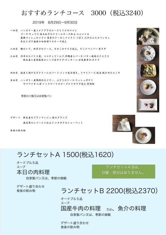 2019年9月の料理です_e0385840_20384750.jpg