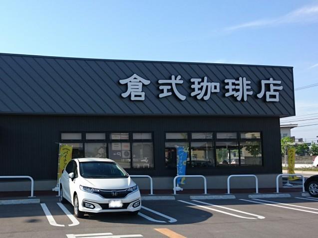 倉式珈琲店 金沢大河端店(金沢市大河端)_b0322744_00123030.jpg