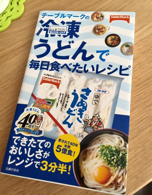 いためカレーうどん生卵のっけ☆_f0183846_13092482.jpg