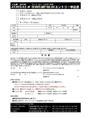 エントリー受付開始!!!_a0143349_00472324.jpg