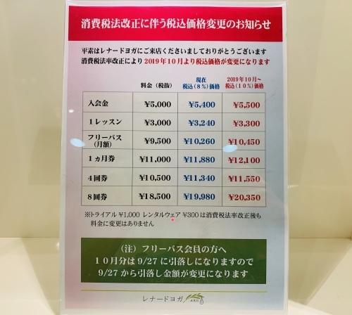 消費税UPに伴うお知らせ_f0168650_17511156.jpeg