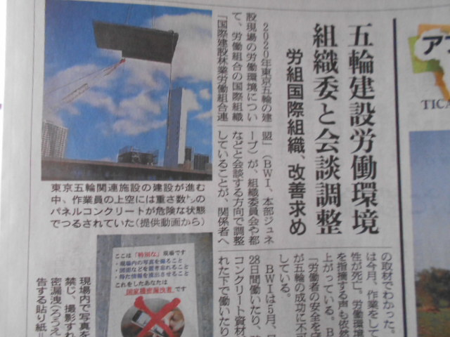 東京五輪、建設現場では何が_b0050651_09573087.jpg