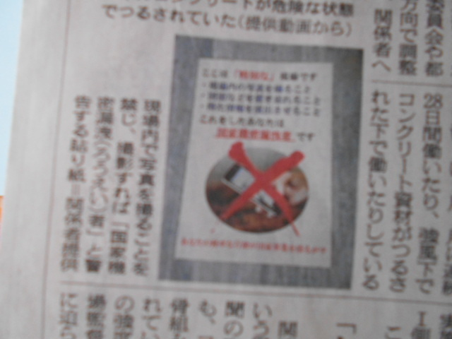 東京五輪、建設現場では何が_b0050651_09575479.jpg