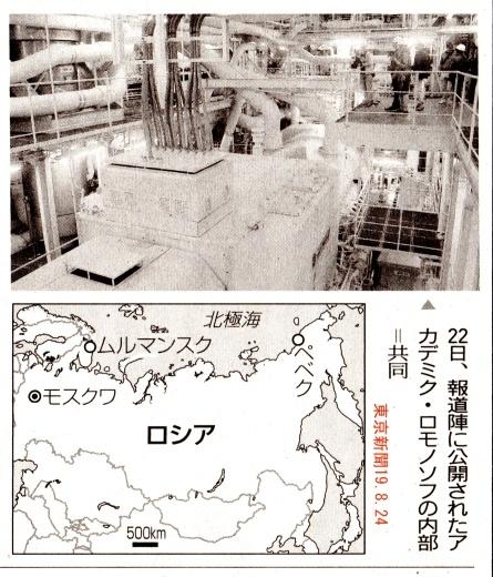 ロシア開発 船舶原発が出港 /  東京新聞 _b0242956_21563782.jpg