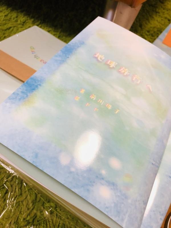 「地球旅行へ」絶賛発売中です!_c0195362_18455008.jpeg