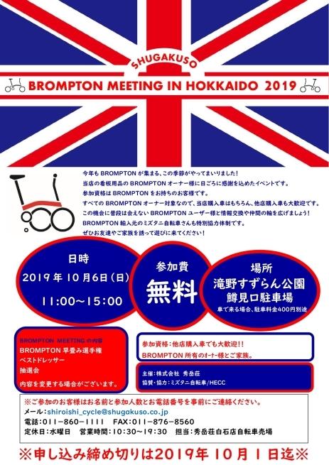BROミーティング北海道開催地は滝野すずらん公園に決定!_d0197762_15473043.jpg