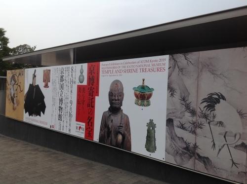 世界博物館会議(ICOM)京都国立博物館_b0153663_14545624.jpeg