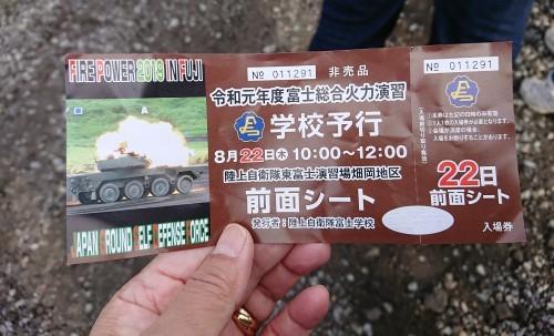 令和元年度 富士総合火力演習~①_c0100865_22392414.jpg