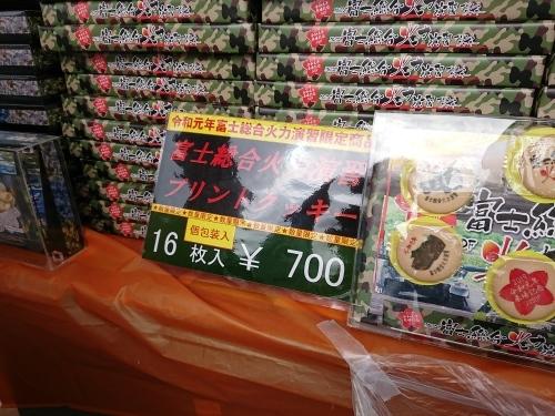 令和元年度 富士総合火力演習~①_c0100865_22434533.jpg
