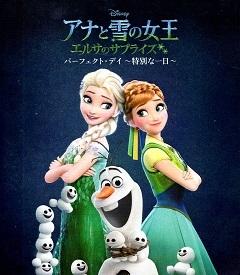 『アナと雪の女王/エルサのサプライズ』_e0033570_19484881.jpg
