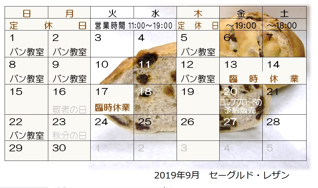 9月のかんぱぁにゅ_c0060472_17443341.jpg