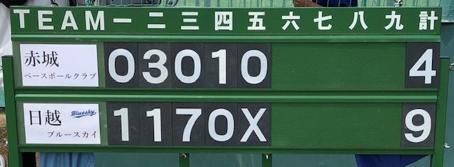 8月24日練習試合結果です!vs赤城ベースボールさん_b0095176_08121384.jpeg