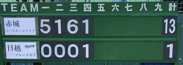 8月24日練習試合結果です!vs赤城ベースボールさん_b0095176_08125407.jpeg