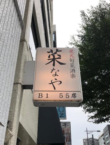 丹波屋スタッフ通っています 「菜なや 東日本橋店」_a0125177_15302936.png