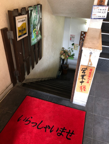 丹波屋スタッフ通っています 「菜なや 東日本橋店」_a0125177_15313286.png