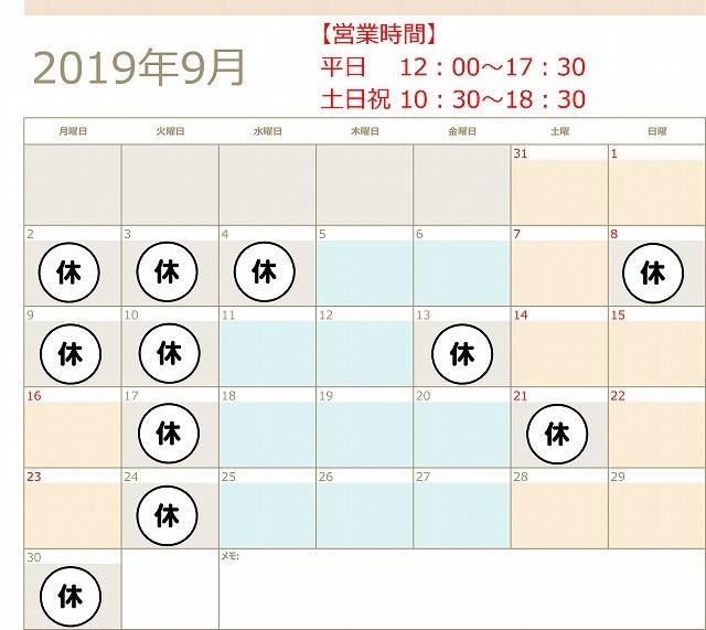 2019年9月の営業日・営業時間のご案内_a0107782_15461043.jpg