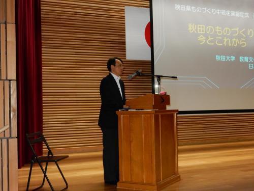 「令和元年度秋田県ものづくり中核企業認定式」について_a0133583_08382618.jpg