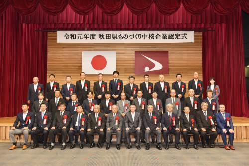 「令和元年度秋田県ものづくり中核企業認定式」について_a0133583_08385063.jpg