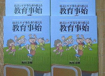 8月27日「教育事始」_f0003283_19375907.jpg