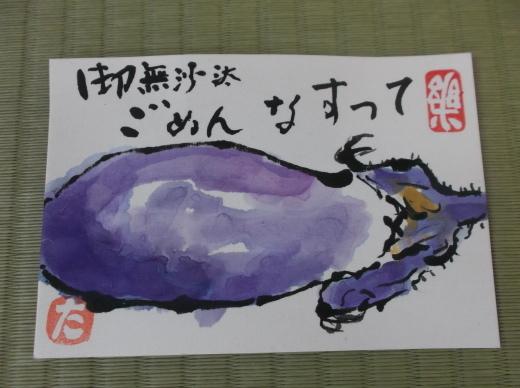 絵手紙ギャラリー さかまき整形外科 2019年8月 http://sakamakiclinic.jp/_e0364586_21241025.jpg