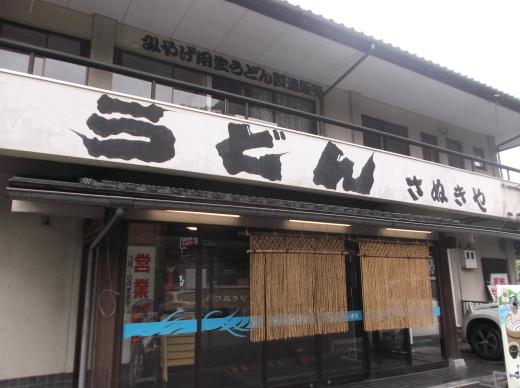 本場手打 うどん さぬきや http://sanukiya-udon.com/_e0364586_21323306.jpg